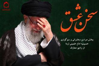 پخش مراسم حسینیه امام خمینی ره از رادیو معارف