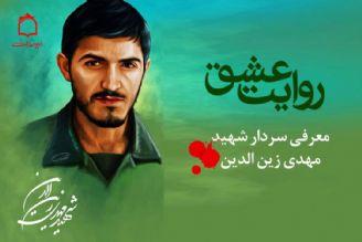 شرحی بر زندگی شهید زین الدین در رادیو معارف