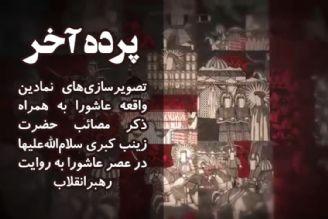 نماهنگ   «پرده آخر»
