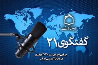 دکترحسن کچوئیان عضو شورای عالی انقلاب فرهنگی مهمان گفتگوی 21 رادیو معارف