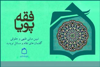 """تبیین جایگاه حاکم اسلامی دربرنامه """"فقه پویا"""""""