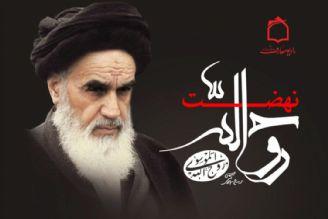 بررسی تشکیل حکومت اسلامی و نقش امام خمینی (ره) در طرح آن