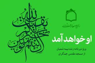 پخش برنامه زنده اوخواهد آمد از مسجد مقدس جمکران