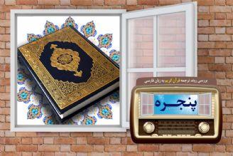 بررسی روند ترجمه قرآن کریم به زبان فارسی در رادیو معارف