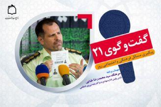 رئیس پلیس مهاجرت و گذرنامه مهمان گفتگوی 21