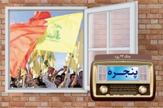 """چرایی شکست رژیم صهیونیستی در جنگ 33 روزه 2006 لبنان در برنامه"""" پنجره"""""""