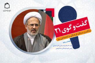 رئیس کمیته فرهنگی ستاد اربعین میهمان گفتگوی 21 رادیو معارف