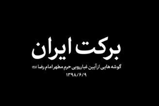 نماهنگ   برکت ایران