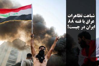 شباهت تظاهرات عراق با فتنه 88 ایران در چیست؟