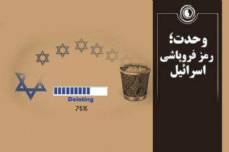 وحدت؛ رمز فروپاشی اسرائیل