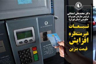تبعات غیرمنتظره افزایش قیمت بنزین