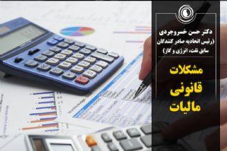 مشکلات قانونی مالیات