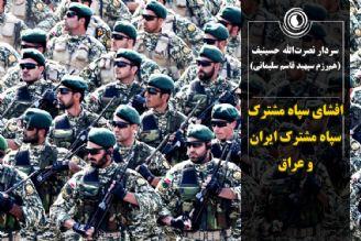 افشای سپاه مشترک ایران و عراق