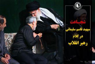 شجاعت سپهبد قاسم سلیمانی در کلام رهبر انقلاب