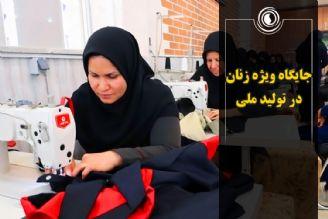 جایگاه ویژه زنان در تولید ملی