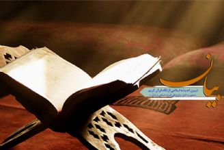 بررسی اندیشه اسلامی از منظر قرآن کریم