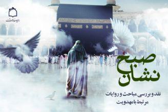 احکام اسلامی در عصر ظهور