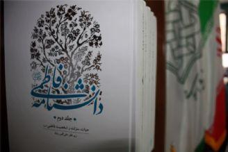 دانشنامه فاطمی، مجموعه سبک زندگی حضرت فاطمه زهرا سلام الله علیها