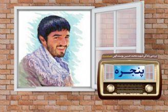 مروری بر زندگی همسایه ابدی شهید سردار حاج قاسم سلیمانی