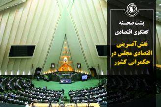 نقشآفرینی اقتصادی مجلس در حکمرانی کشور