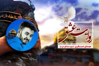 رادیو معارف میزبان مادر شهید مدافع حریم آل الله می شود