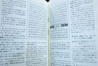 ترجمه قرآن به چهار زبان چینی، اویغوری، ژاپنی و تایلندی