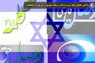 واکنش علمای اهل سنت به تلاش شبکه سعودی برای تحریم انتخابات