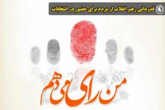 قدردانی رهبر انقلاب از مردم برای حضور در انتخابات