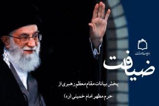 """پوشش بیانات مقام معظم رهبری از حرم مطهر امام خمینی (ره) در برنامه """"ضیافت"""""""