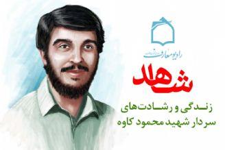 زندگی نامه سردار کردستان در رادیو معارف