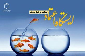 صداقت در ایستگاه اعتماد