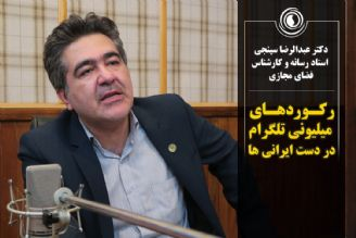 رکوردهای میلیونی تلگرام در دست ایرانی ها