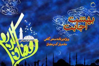 سحرهای ماه مبارک رمضان در بهشت اجابت
