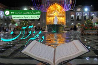 رادیو معارف در محضر قرآن