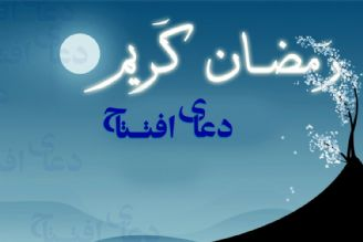 پخش دعای افتتاح از امواج فضیلت و فطرت