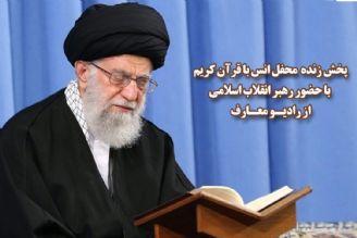 پخش زنده  محفل انس با قرآن کریم با حضور رهبر انقلاب اسلامی از رادیو معارف