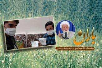 باران همدلی در رادیو معارف