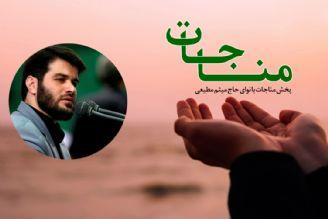 پخش ادعیه شریف صحیفه سجادیه در رادیو معارف