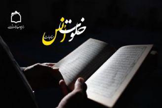 پخش دعای ابوحمزه ثمالی در رادیو معارف