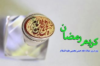 کریم رمضان