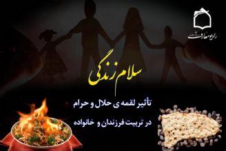 تأثیر لقمه حلال و حرام بر خانواده
