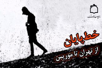 از تهران تا موریس