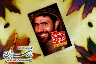 روایتی از زندگی شهید صیاد شیرازی در کمین گل سرخ