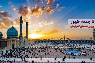 """پخش برنامه """"تا جمعه ظهور"""" از مسجد مقدس جمکران"""