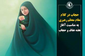 حجاب در کلام رهبری