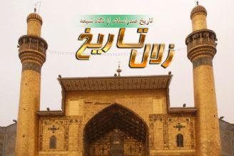 بررسی و تحلیل تاریخ صدر اسلام در رادیو معارف