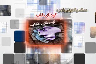 """پخش مستند کودتای نقاب در برنامه"""" پنجره """""""