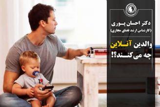 والدین آنلاین چه میکنند؟!