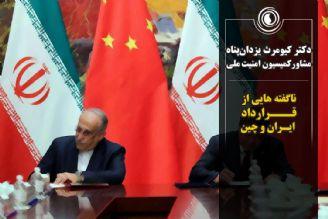 ناگفته هایی از قرارداد ایران و چین