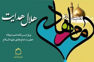 جشن میلاد هلال هدایت در رادیو معارف